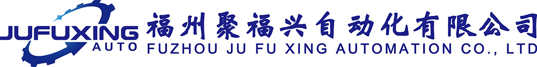 Fuzhou Jufuxing Automation Co., Ltd
